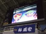 林威宏選手、Jリーグデビューの地