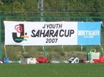 Jユースサハラカップ2007のバナー