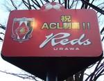 「祝 ACL制覇!!」の装飾物