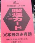 再入場券の役目を果たす喫煙カード