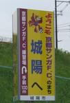 京都サンガFCのまち城陽