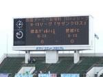 徳島6-0愛媛