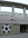 保土ヶ谷サッカー場の正面