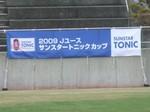 Jユースサンスタートニックカップのバナー
