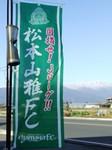 松本山雅FCの幟とアルプス連峰