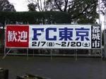 FC東京を歓迎する横断幕