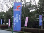 FC東京を応援する都城市の幟