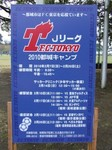 FC東京のキャンプスケジュール