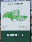 大分スポーツ公園の全体図。九州石油ドームもあとわずか。