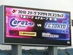 セレッソ大阪対FC東京