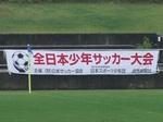 全日本少年サッカー大会の横断幕