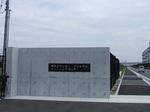 堺市立サッカー・ナショナルトレーニングセンターの門
