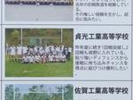 徳島県代表・貞光工業高の紹介