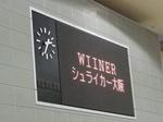 WINNERの綴りが間違っているが・・・