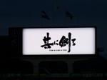 FC岐阜の今年のスローガン