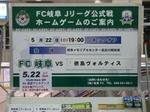 JR岐阜駅の試合告知