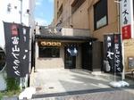 西町大喜の富山駅前店