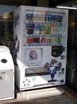 カターレ応援自販機