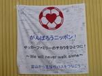 がんばろうニッポン!の横断幕