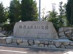鉢伏ふれあい公園の竣工記念碑