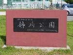 姉崎公園の入口
