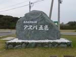 五色台運動公園(アスパ五色)の碑
