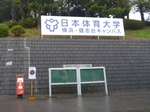 横浜・健志台キャンパスの看板