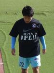「待ってろJFL!!」のシャツを着た藤枝FW皆川
